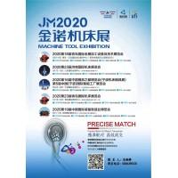 2020第18届青岛金属加工设备及技术展览会