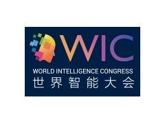 2020世界智能大会