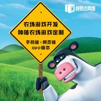 农场理财游戏模式开发,330农场游戏开发公司
