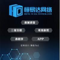 商城分销系统app开发,恒易达电商系统商城开发商