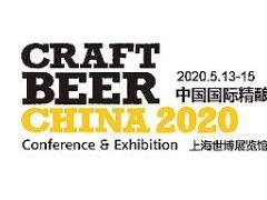 2020年上海国际啤酒展会