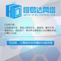 拼团小程序开发制作,恒易达专业微信开发团队