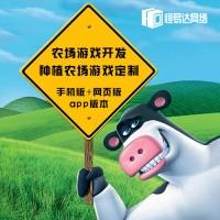 农场种植理财游戏开发,农场330模式定制开发公司