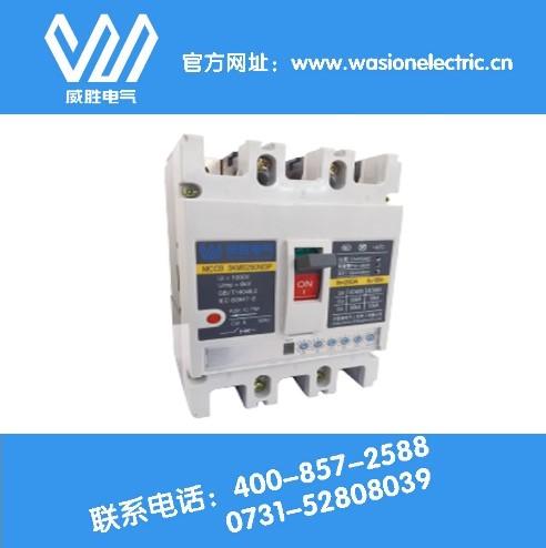WM系列电子式塑壳断路器