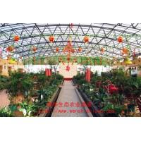 厂家定制直销 生态温室 农业生态园 玻璃大棚餐厅 量大从优