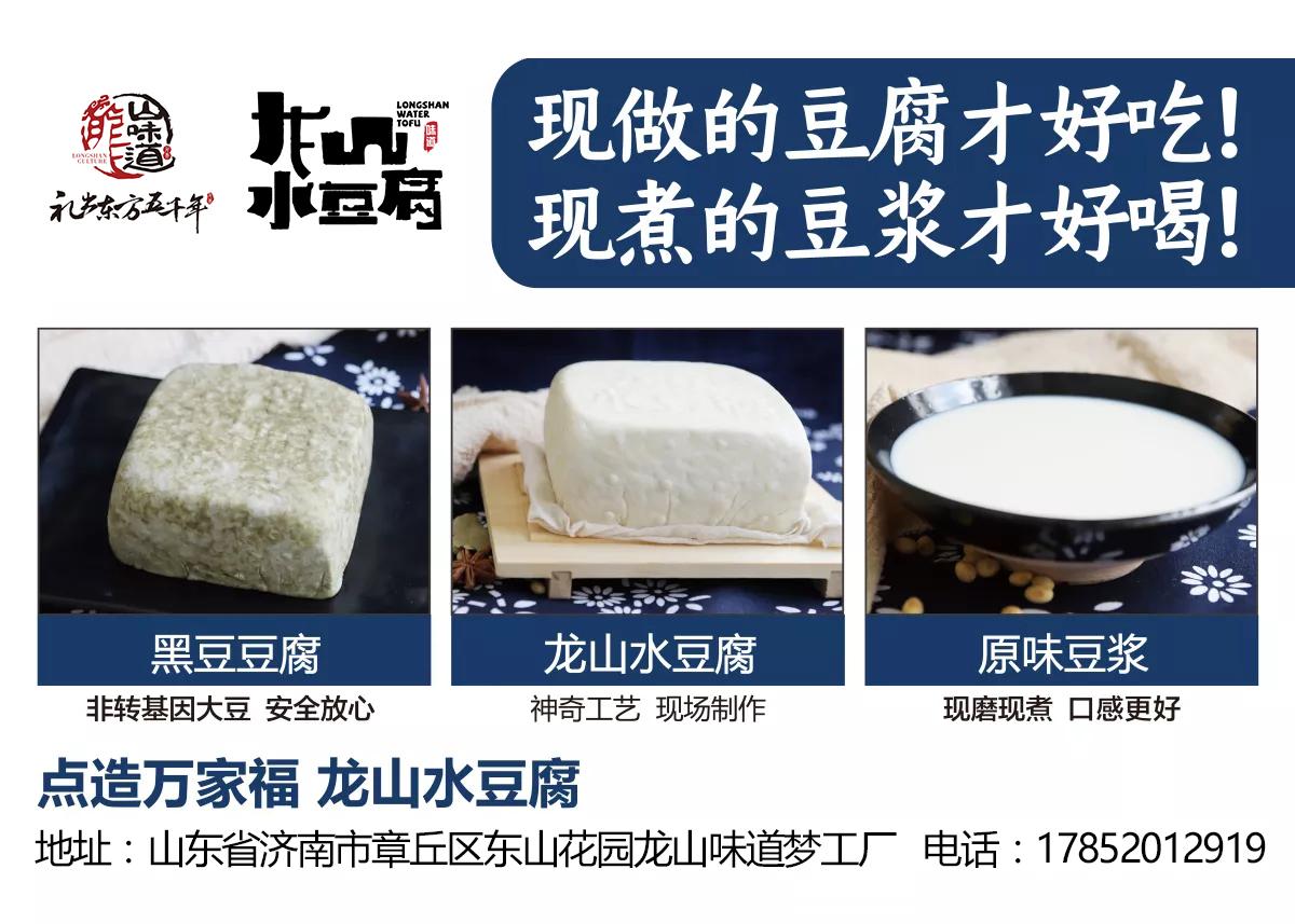 2020开个豆腐技术怎么样龙山水豆腐为你们解答