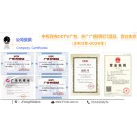 中央CCTV17广告价格表
