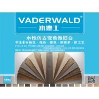 VADERWALD木德士-木质墙板水性变色做旧白浆