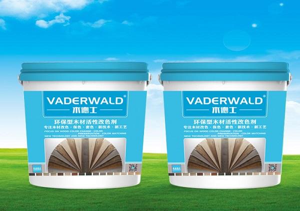 VADERWALD木德士-环保型木质工艺品活性变色剂