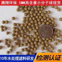 高能小分子球 添远红外负离子高含量小分子球 小分子滤料