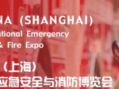 2020消防展|上海|国际应急安全与消防博览会