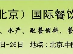 2020年(北京)国际餐饮食材展览会