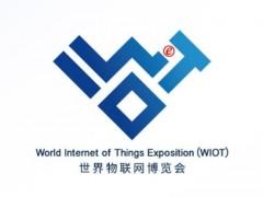 2020世界物联网博览会(无锡)