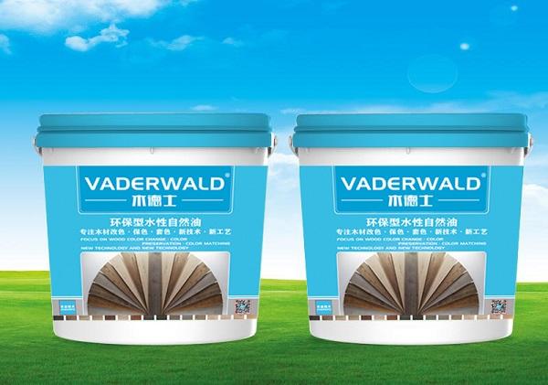 VADERWALD木德士-木材制品水性隐形自然油