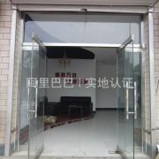 霸州市霸州镇固威工业设备销售中心