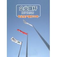 中国百强县旗杆供应直销厂|弘扬|超强旗杆供应厂家