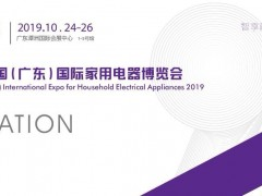 2020广东(顺德)国际家用电器博览会