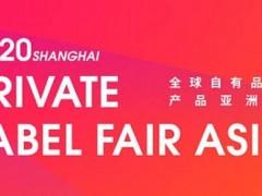 2020第11届上海全球自有品牌食品亚洲展