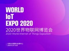 2020中国(无锡)世界物联网博览会