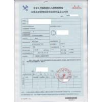 出境危险货物运输包装使用鉴定结果单办理