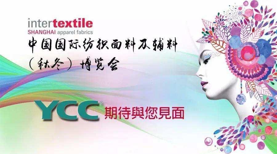 2020上海纺织辅料展