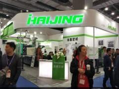 2020上海国际(塑料橡胶及包装印刷)展览会