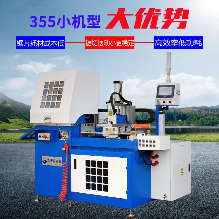 数控铝型材切割机 伺服全自动切铝机 自动送料铝材锯切设备