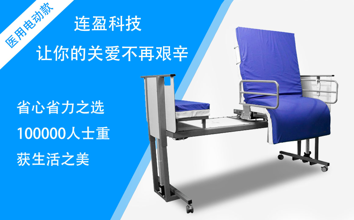 使用秦皇岛家用升降护理床一键即可改变护理姿势