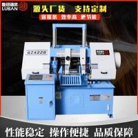 鲁班供应新款节能锯床 GZ4228进口锯条 削铁如泥