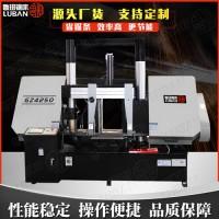 山东鲁班GZ4250金属带锯床 精密切割 行业典范