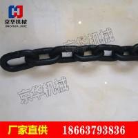 京华生产26X92圆环链 矿用C级圆环链 ZX-01哑铃销