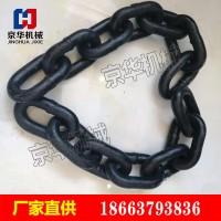 生产锻打高强度圆环链条 18X64-15C级刮板机圆环链 矿用刮板