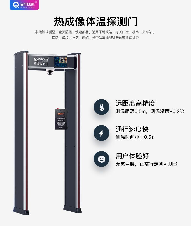 新疆超市入口体温筛查仪,红外热成像测温安检门安装