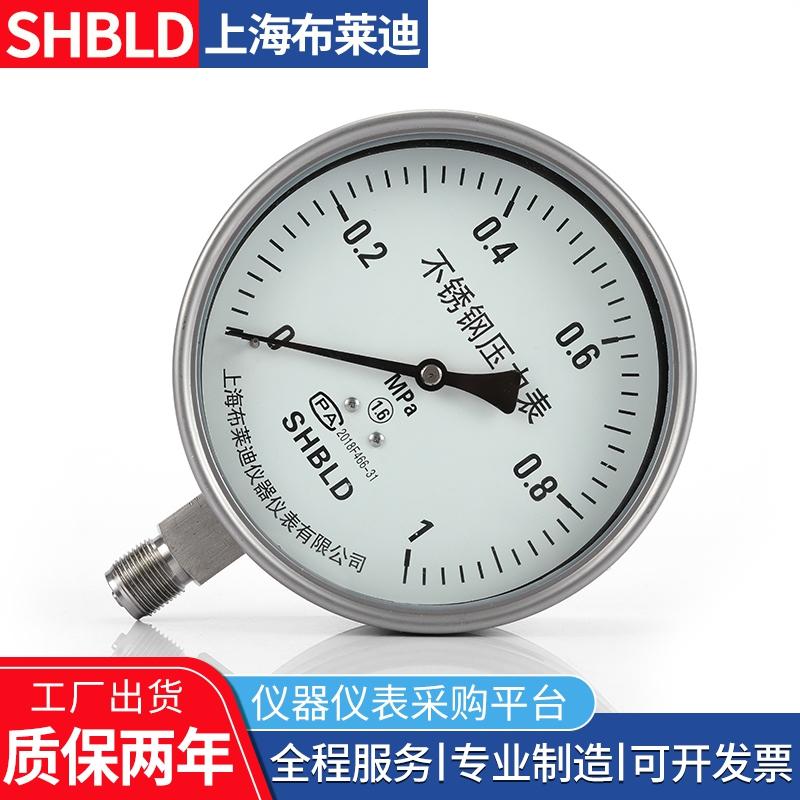 YB-150A精密压力表YB-150B