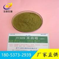 JY309米曲霉 食品酿造用米曲精