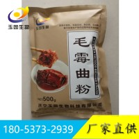 毛霉曲粉 豆腐发酵霉 毛豆腐菌种 豆腐乳发酵剂