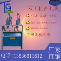 液压冲孔机冲孔不变形液压切割机切割无毛刺快速90度一次成型机