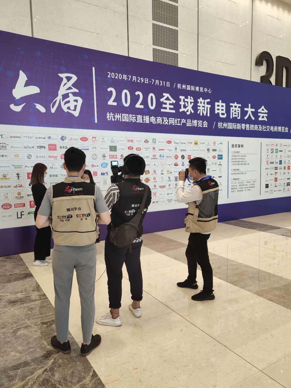 2020杭州网红直播电商展冬季展
