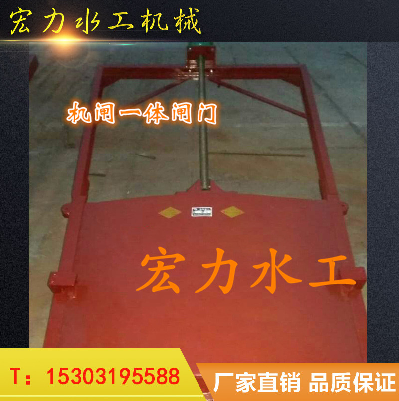 厂家供应机闸一体式铸铁闸门机闸一体式钢闸门