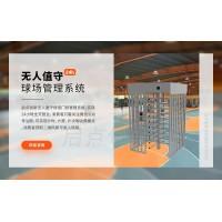 漳州篮球场旋转门门禁系统,无人值守收费终端安装