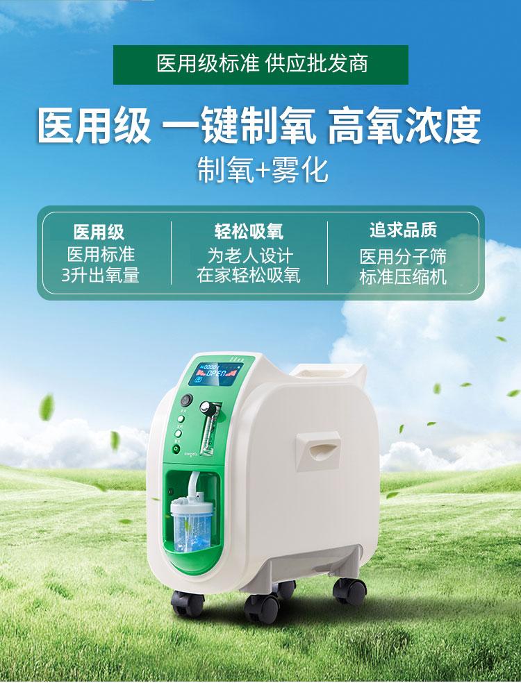 医用制氧机老人吸氧机厂家生产批发