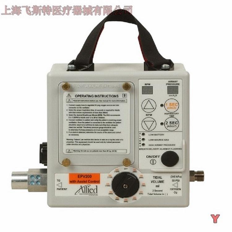 进口美国ALLIED爱徕EPV200便携式呼吸机