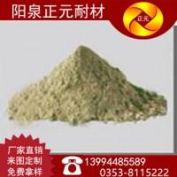 正元供应山西阳泉不定型耐火材料,硅质热补料,耐火材料厂