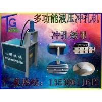 多功能不锈钢液压冲孔机方管槽钢角钢切断铝合金冲孔模具