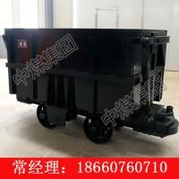 MCC1.2-6单侧曲轨侧卸式矿车生产商