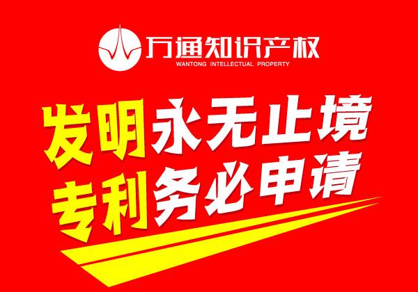漳州发明专利怎么申请?申请条件步骤须知