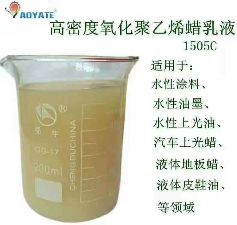 高密度氧化聚乙烯蜡乳液