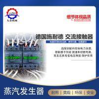 福州混凝土养护蒸汽电锅炉安装指导