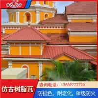 屋顶加厚仿古树脂瓦 陕西asa合成树脂瓦 复合塑料瓦配件