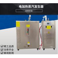 马鞍山18KW/ 24KW/ 96KW电加热蒸汽机操作简单